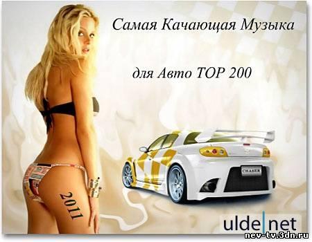 Скачать популярная русская музыка в машине